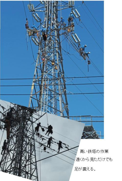 鉄塔の-500-4T.jpg