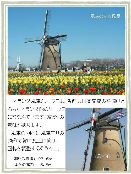 風車守り-500-10T.jpg